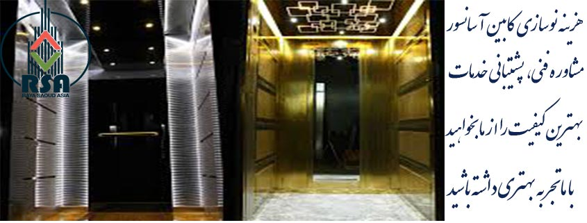 هزینه بازسازی کابین آسانسور