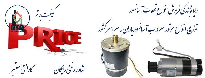 قیمت روز موتور درب یاران