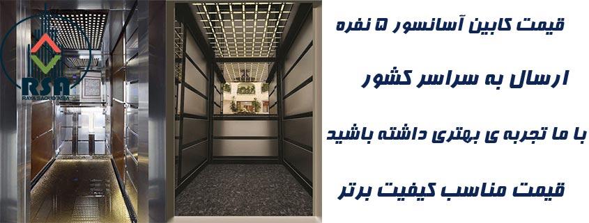 قیمت کابین آسانسور 5 نفره