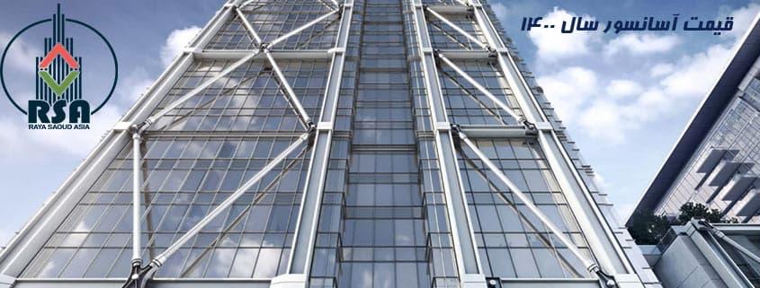 قیمت آسانسور سال 1400