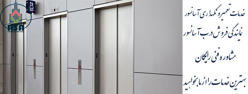 علت باز نشدن درب آسانسور