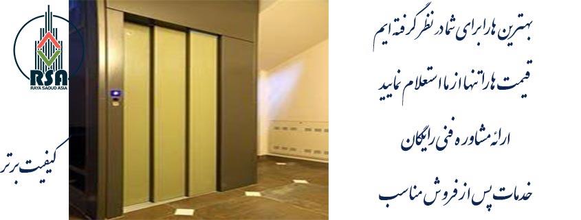 طرح درب سه لته آسانسور