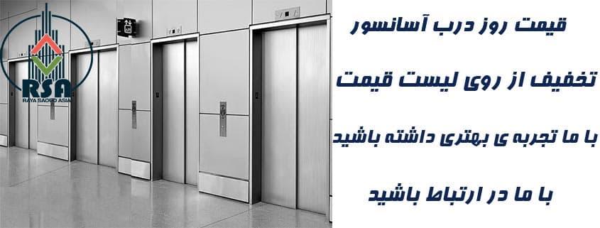 قیمت انواع درب آسانسور