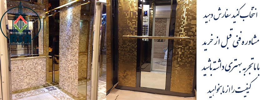 کابین آسانسور استیل خشدار