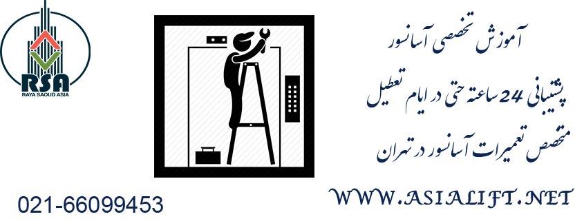 آموزش تخصصی تعمیرات آسانسور