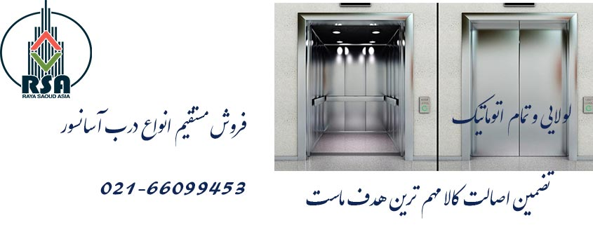 قیمت روز درب آسانسور