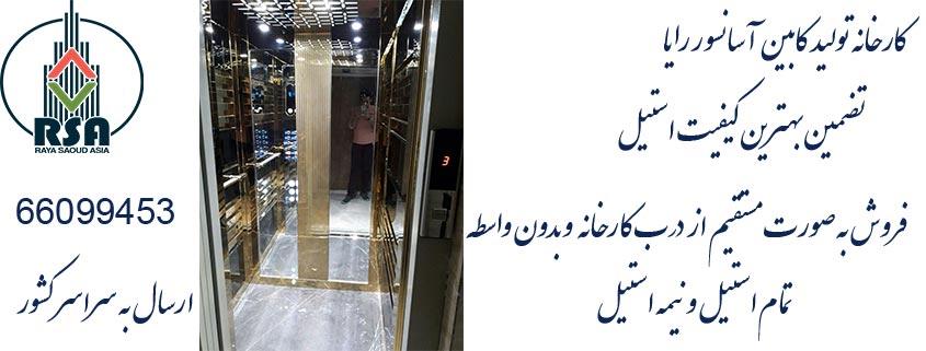 قیمت روز کابین آسانسور