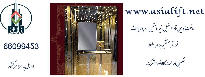 کابین آسانسور مدرن