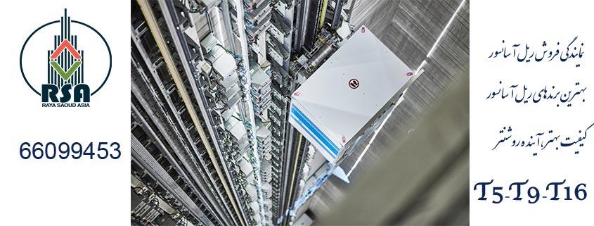 ریل آسانسور مونته فرو