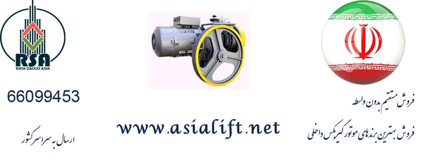 قیمت موتور آسانسور ایرانی