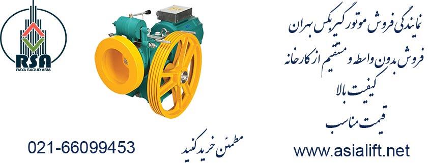 موتور آسانسور ایرانی بهران