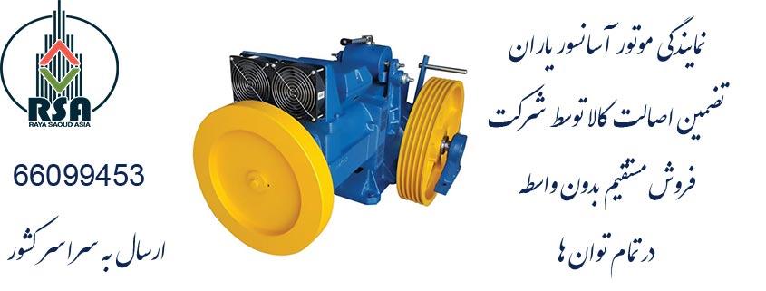 قیمت موتور آسانسور ایرانی یاران