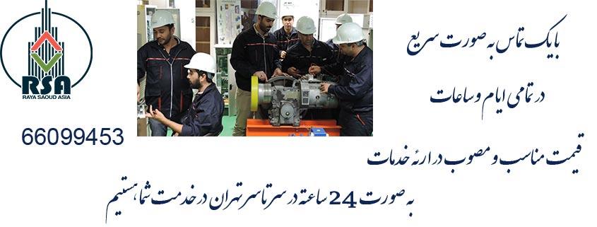 سرویس و نگهداری آسانسور در تهران