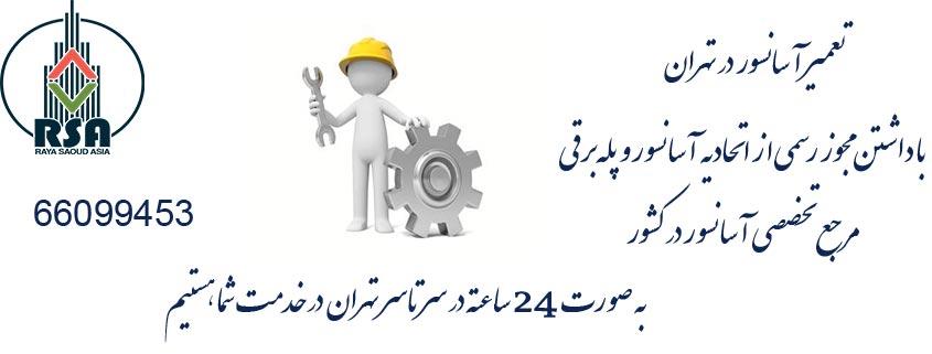 تعمیر آسانسور در تهران